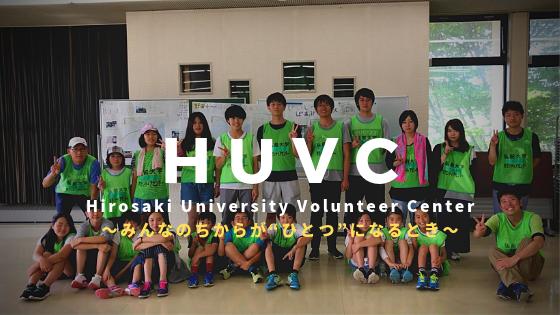 弘前大学ボランティアセンター, HUVC