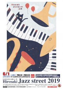 hirosaki jazz street 2019 チラシ