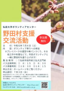 令和元年度第1回野田村支援交流活動チラシ