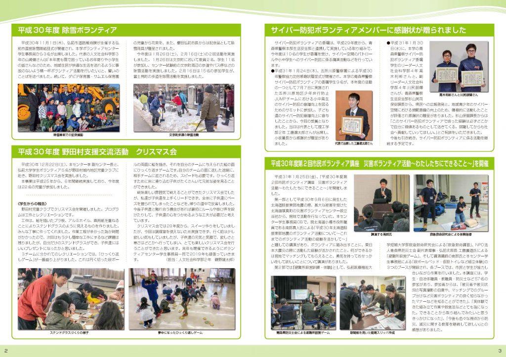 弘前大学ボランティアセンターニュースレターNO.7