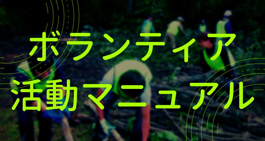 ボランティア活動マニュアル