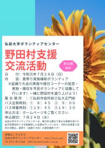 令和元年度第2回野田村支援交流活動チラシ