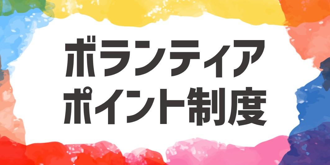 弘前大学ボランティアポイント制度